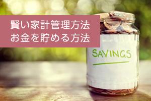 賢い家計管理方法 お金を貯める方法
