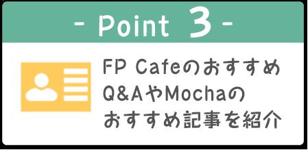 -Point 3- FP Cafeのおすすめマネー相談やMochaのおすすめ記事を紹介
