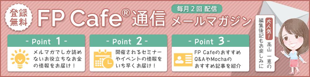 メールマガジン FP Cafe通信 毎月2回お届け