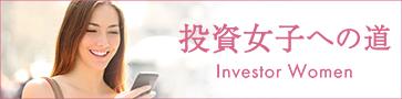投資女子への道