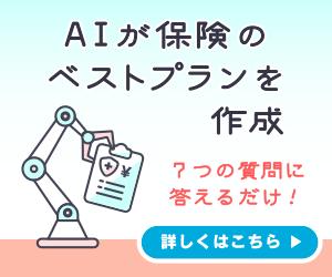 AIが保険のベストプランを作成 7つの質問に答えるだけ!