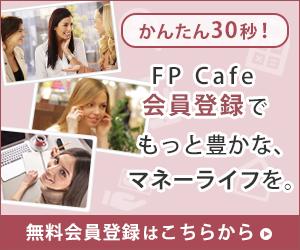 かんたん30秒! FP Cafe会員登録でもっと豊かな、マネーライフを。
