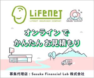 Lifenet オンラインでかんたんお見積もり