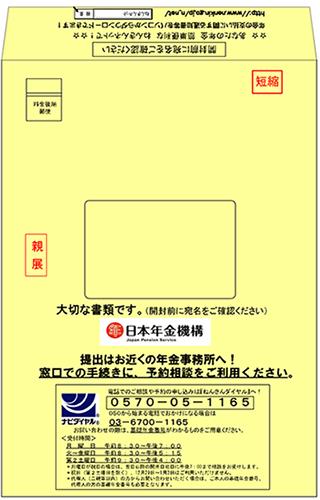 短縮用黄色封筒