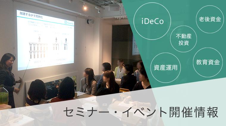 M seminar