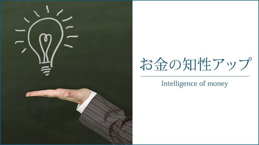 Menu features money intelligence