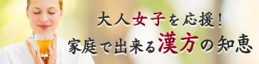 大人女子を応援!家庭で出来る漢方の知恵